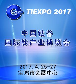 中国钛谷国际钛产业博...